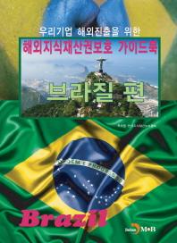 우리기업 해외진출을 위한 해외지식재산권보호 가이드북: 브라질 편