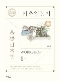 기초일본어 Workshop. 1