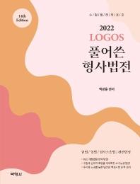 풀어쓴 형사법전(2022)