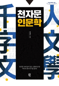 천자문 인문학(큰글자도서)