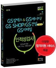GS칼텍스 & GS에너지 / GS Shop / GS건설(인문계) / GS리테일 인적성검사(2017 상반기)