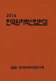 한국원자력산업연감(2016)