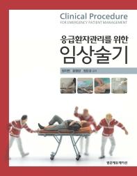 응급환자관리를 위한 임상술기
