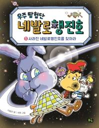 우주 탐험단 네발로행진호. 5: 사라진 네발로행진호를 찾아라