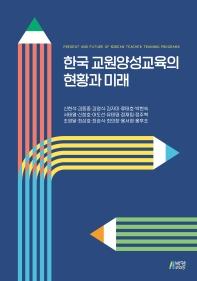 한국 교원양성교육의 현황과 미래