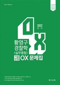 황영구 경찰학(실무종합) 기출변형 OX 문제집(2022)