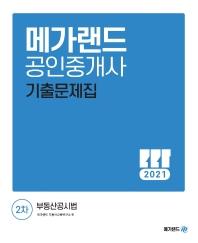 메가랜드 부동산공시법 기출문제집(공인중개사 2차)(2021)