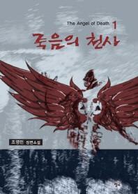 죽음의 천사. 1