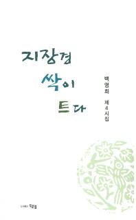 지장경 싹이 트다