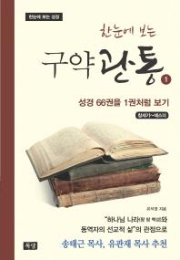 한눈에 보는 구약관통. 1: 창세기-에스더