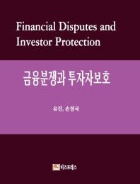금융분쟁과 투자자보호