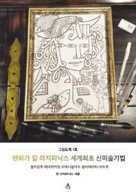 펜화가 칼 라지피닉스 세계최초 신미술기법
