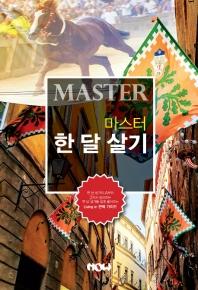 마스터(Master) 한 달 살기