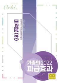기출의 파급효과 고등 미적분(하)(2022)