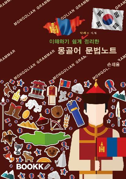 이해하기 쉽게 정리한 몽골어 문법노트 (컬러판)