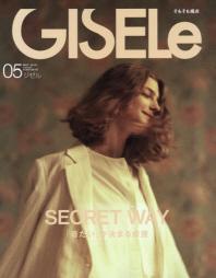 지젤 GISELE 2018.05