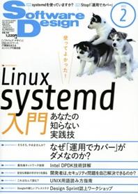 Software Design ソフトウエアデザイン 소프트웨어 디자인 1년 정기구독 -12회  (발매일: 18일)