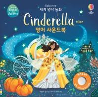 신데렐라(Cinderella) 영어 사운드북