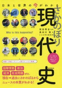 日本と世界の今がわかるさかのぼり現代史
