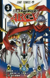 遊☆戱☆王ARC-V 3*