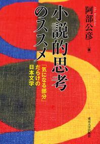 小說的思考のススメ 「氣になる部分」だらけの日本文學