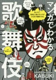 マンガでわかる歌舞伎 あらすじ,登場人物のキャラがひと目で理解できる 歌舞伎の世界がますます好きになる!