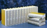 大漢和辭典 修訂第二版 全15卷