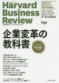 企業變革の敎科書 ハ-バ-ド.ビジネス.レビュ-企業變革論文ベスト10