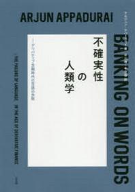 不確實性の人類學 デリバティブ金融時代の言語の失敗