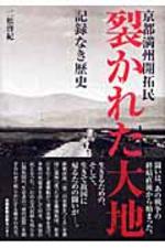 裂かれた大地 京都滿州開拓民 記錄なき歷史