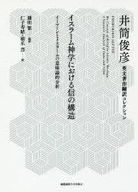 イスラ-ム神學における信の構造 イ-マ-ンとイスラ-ムの意味論的分析