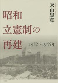昭和立憲制の再建 1932~1945年