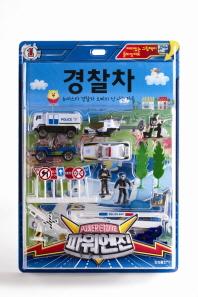 파워엔진 경찰차