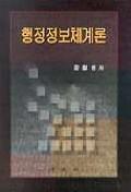 행정정보체계론(정철현)