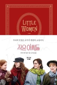 작은 아씨들(영화 공식 원작 소설 오리지널 커버)