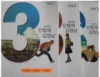 3단합체 김창남 1~3권 세트