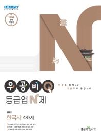 우공비Q 등급업N제 고등 한국사 483제(2021)