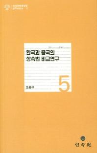 한국과 중국의 상속법 비교연구