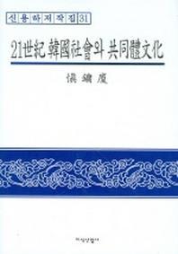 21세기 한국사회와 공동체문화 (신용하저작집 31)