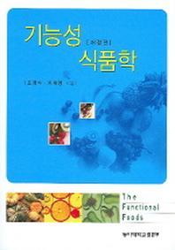 기능성 식품학 (개정판)