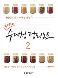 손경희의 수제청 정리노트. 2