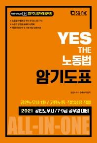 Yes The 노동법 암기도표(공인노무사 1차)(2021)