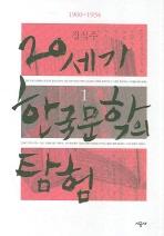 20세기 한국 문학의 탐험 1