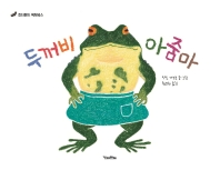 두꺼비 아줌마