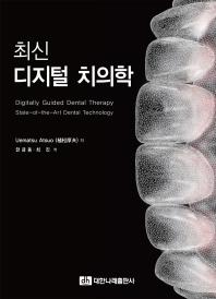 최신 디지털 치의학