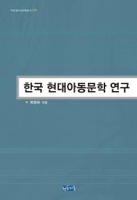 한국 현대아동문학 연구