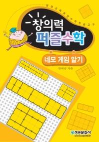 창의력 퍼즐수학: 네모 게임 알기