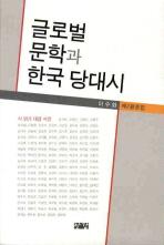 글로벌 문학과 한국 당대시(제2평론집)