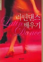 라틴댄스 배우기 (스텝만 밟아도 삶이 즐거워진다)