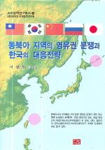 동북아 지역의 영유권 분쟁과 한국의 대응전략